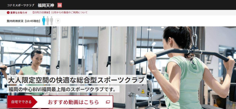 コナミスポーツ福岡天神店の画像1