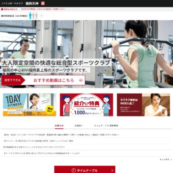 コナミスポーツ福岡天神店の画像