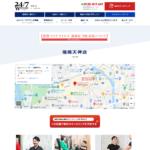 24/7ワークアウト福岡天神店の口コミや評判