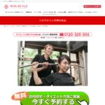 RITA-STYLE(リタスタイル)天神大名店の口コミや評判